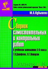 Кубышева 5-6 класс Самостоятельные и контрольные работы к учебнику математики Петерсон