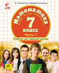 Петерсон Математика 7 класс (в 3-частях) Учебник