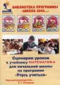 Петерсон Сценарии уроков к учебнику  Математика  3 класс Часть 2 (на CD)
