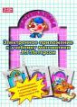 Петерсон Электронное приложение к учебнику математики 3 -4 класс
