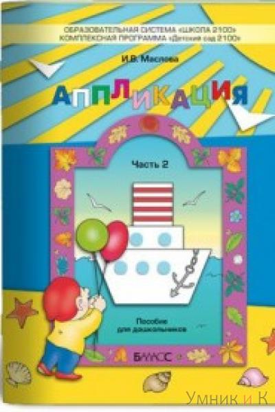 Маслова Аппликация. Пособие для детей 4-5 лет.Часть 2