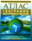 Агаркова Азбука 1 класс Тетрадь по письму № 2.