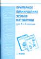 Аргинская 3-4 класс. Примерное планирование уроков математики (Вороницина) (Дом Федорова)