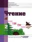 Святловская  Английский язык 2 класс. (1-й год обучения) Учебник. Часть 1. ФГОС (Дом Федорова)