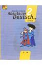 Зверлова  6 класс С немецким за приключениями  2.  Учебник (АСТ-Пресс.Образование)