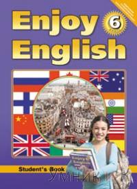 Биболетова 6 класс enjoy english учебник