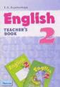 Святловская  Английский язык 2 класс. Книга для учителя с приложением (Дидактический материал) (Дом Федорова)
