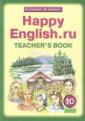 Кауфман Happy Еnglish 10 класс. Книга для учителя (Титул)