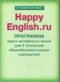 Кауфман Happy Еnglish  5-9 класс. Программа курса английского языка. (Титул)