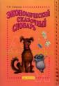 Смирнова  Экономический сказочный словарь (Дом Федорова)
