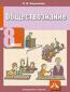 Федотова 3 класс Окружающий  мир.  Тетрадь  для  самостоятельных  работ  № 2.