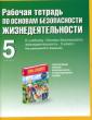 Воробьев ОБЖ  5 класс Рабочая тетрадь  (АСТ)