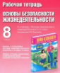 Воробьев ОБЖ  8 класс Рабочая тетрадь  (АСТ)