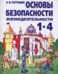Гостюшин  ОБЖ 1-4 класс (АСТ)