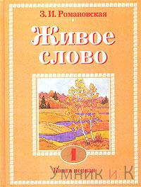 Романовская Живое слово 1 класс в 2-х частях  (АСТ)