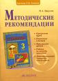 Цирулик 3 класс.  Методические рекомендации к учебнику
