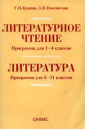 Кудина Литературное чтение. Программа для 1-4 класса Литература. Программа для 5-11 класса (Оникс)