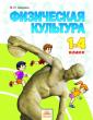 Шаулин Физическая культура 1-4 класс. Учебник. ФГОС (Дом Федорова)