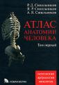 Синельников  Атлас анатомии. В 4-х томах Том 1 (Новая волна)