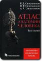 Синельников  Атлас анатомии. В 4-х томах Том 3 (Новая волна)