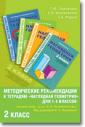 Наглядная геометрия для 1 класса  Методические рекомендации к тетрадям 1-4 классов./Гаркавцева (Линка-пресс)