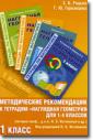 Наглядная геометрия для 2 класса  Методические рекомендации к тетрадям 1-4 классов./Гаркавцева (Линка-пресс)