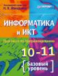 Макарова Информатика и ИКТ  10-11 класс Практикум по программированию  (Питер-Маркет)