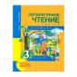 Чуракова  Литературное  чтение  3 класс  Учебник Часть 2. ФГОС