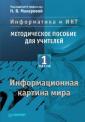 Макарова Информатика и ИКТ: Методическое пособие для учителей. Часть 1  (Питер-Маркет)