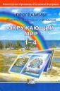 Цветова  Окружающий мир  1-4 класс Программы.(Мнемозина)