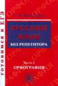Богданова Русский язык без репетитора Орфография Часть 1 (Генжер)