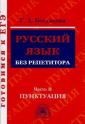Богданова Русский язык без репетитора Пунктуация Часть 2 (Генжер)