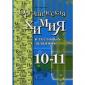 Ахметов 10-11 класс. Органическая химия в тестовых заданиях. Учебное пособие. (Вентана-Граф)