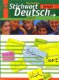Зверлова 10-11 класс Ключевое слово - немецкий язык. КОМПАКТ. Учебник   (АСТ-Пресс.Образование)