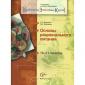 БЭК Воронина 10-11 класс Основы рационального питания. Учебное пособие. (Вентана-Граф)