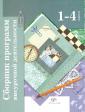 Виноградова 1-4 класс.Окружающий мир. Сборник программ внеурочной деятельности. ФГОС. (Вентана-Граф)