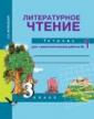 Малаховская  Литературное  чтение  3 класс  Тетрадь  для  самостоятельной  работы № 1.