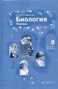 Драгомилов 8 класс. Биология. Человек. Методическое пособие  (Вента...