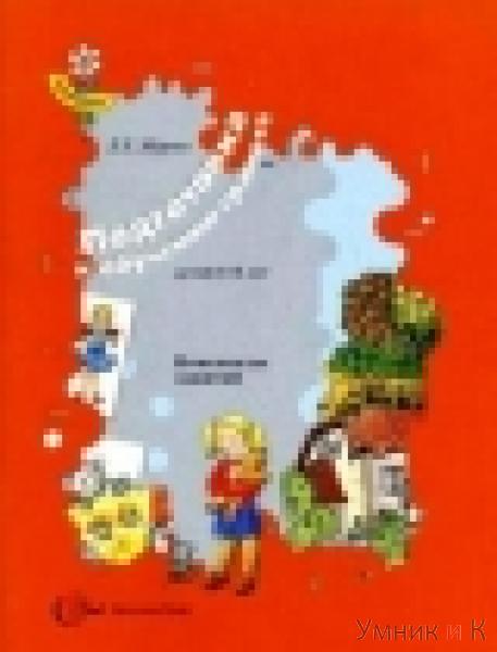 Журова Подготовка к обучению грамоте детей 5-6 лет. Сценарии образовательной деятельности (Вентана-Граф)