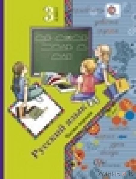 Иванов 3 класс. Русский язык.  Учебник в 2-х частях (ФГОС) (Вентана-Граф)