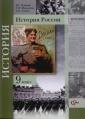Измозик  9 класс  История России. Учебник  (Вентана-Граф)