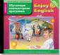 А/к (CD MP3)  ПО.Обучающая компьютерная программа. Enjoy English  для 7 класса.