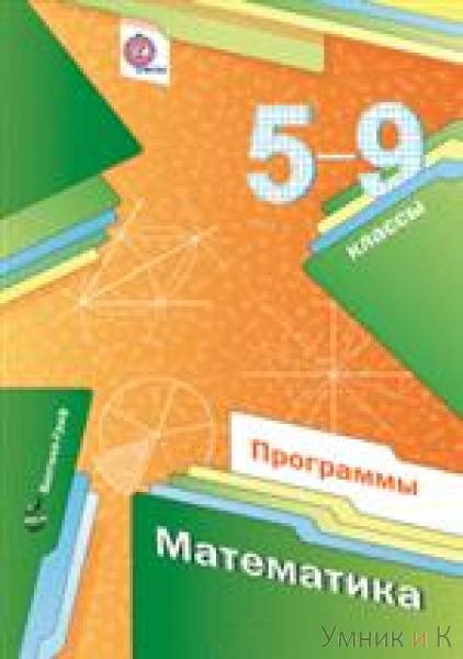 Мерзляк 5-9 класс. Математика. Программы (с CD-диском). ФГОС (Вентана-Граф)