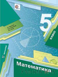 Мерзляк 5 класс. Математика. Учебник ФГОС (Новинка)(Вентана-Граф)
