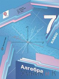 Мерзляк 8 класс. Алгебра  Учебник ФГОС (Вентана-Граф)