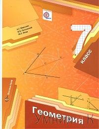 Мерзляк 7 класс. Геометрия. Учебник ФГОС (Новинка)(Вентана-Граф)