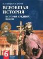 Бойцов Всеобщая История средних веков 6 класс. Учебник. (цветной) (РС)