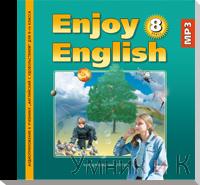 А/к (CD MP3) Enjoy English- 5 (8 класс.) (Титул)