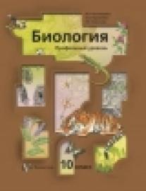 Пономарева 10 класс. Общая биология. Учебник. Профильный уровень (Вентана-Граф)