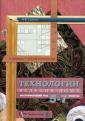 Синица  5-7 класс Технологии ведения дома. Методика (Вентана-Граф)
